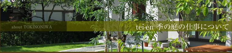 伝統的日本庭園から、ガーデニングの基礎作りまで ライフスタイルに合わせた庭園づくり。季の庭のお仕事