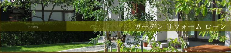 伝統的日本庭園から、ガーデニングの基礎作りまで ライフスタイルに合わせた庭園づくり。ガーデンリフォームローン