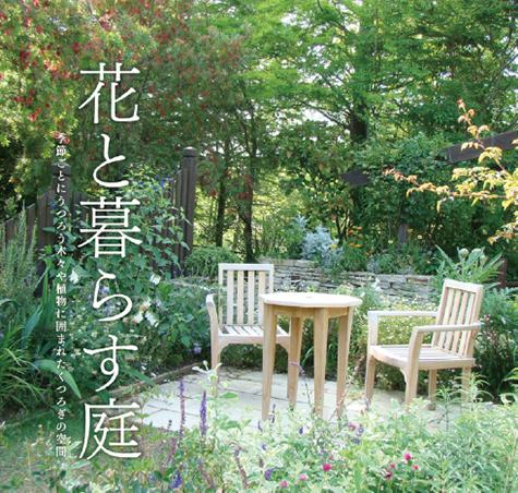 花と暮らす庭