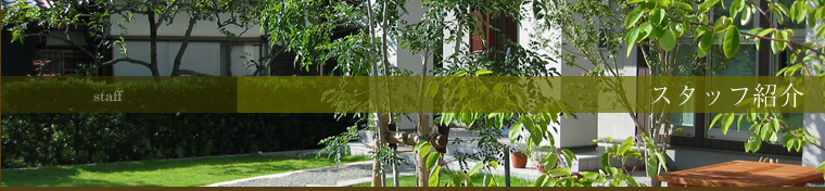 伝統的日本庭園から、ガーデニングの基礎作りまで ライフスタイルに合わせた庭園づくり。スタッフ紹介