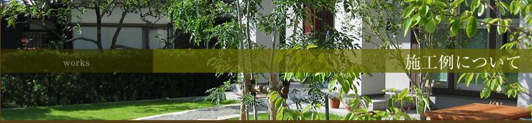伝統的日本庭園から、ガーデニングの基礎作りまで ライフスタイルに合わせた庭園づくり。施工例について