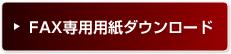 FAX専用用紙ダウンロード