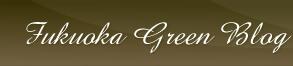 福岡のガーデンデザイン&エクステリア、お庭工事・外構・ベランダガーデニング・リフォームは、「1級エクステリアプランナー」のガーデンショップ、tei-en 季の庭(庭園ときのにわ)へ。 福岡グリーン株式会社