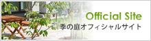 季の庭オフィシャルサイト