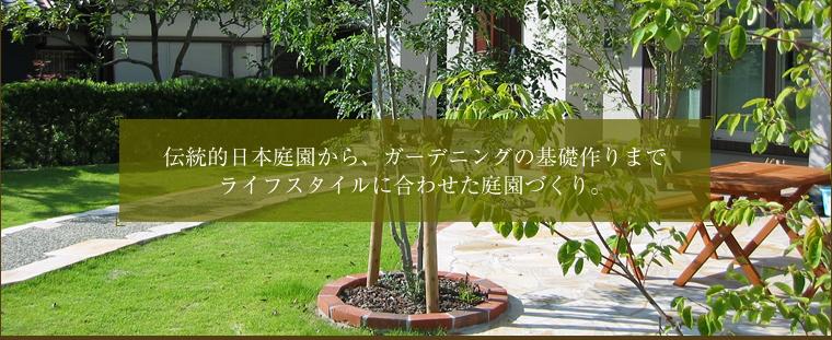 伝統的日本庭園から、ガーデニングの基礎作りまで ライフスタイルに合わせた庭園づくり。