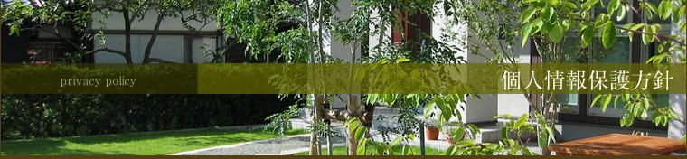 伝統的日本庭園から、ガーデニングの基礎作りまで ライフスタイルに合わせた庭園づくり。個人情報保護方針