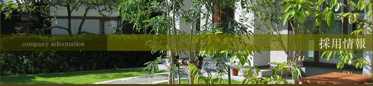 伝統的日本庭園から、ガーデニングの基礎作りまで ライフスタイルに合わせた庭園づくり。採用情報