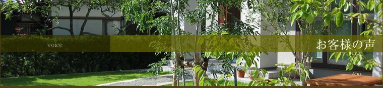 伝統的日本庭園から、ガーデニングの基礎作りまで ライフスタイルに合わせた庭園づくり。お客様の声