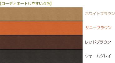 【コーディネートしやすい4色】